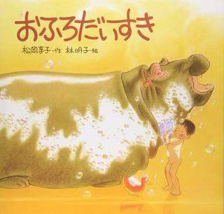 おふろだいすき (日本傑作絵本シリーズ) | 松岡 享子, 林 明子 |本 | 通販 | Amazon (27904)