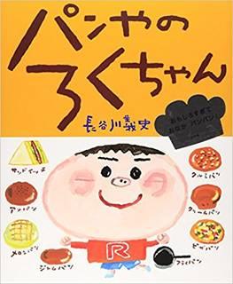 パンやのろくちゃん (おひさまのほん) | 長谷川 義史 |本 | 通販 | Amazon (27913)