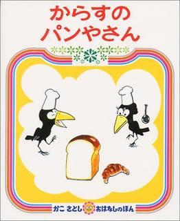 からすのパンやさん (かこさとしおはなしのほん (7)) | 加古 里子 |本 | 通販 | Amazon (27927)