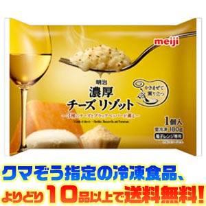 【冷凍食品 よりどり10品以上で送料無料!】明治 濃厚...