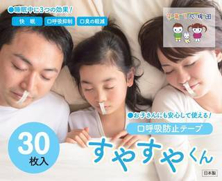 Amazon.co.jp:【広島テレビコラボ商品】口呼吸防止テープ すやすやくん 30日分 (29627)