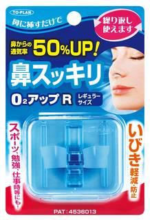 Amazon.co.jp:鼻スッキリ O2アップ レギュラーサイズ:ドラッグストア (29680)