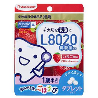 Amazon | チュチュベビー L8020乳酸菌入タブレット ヨーグルトいちご風味 (31594)