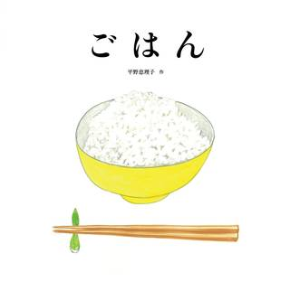 ごはん | 平野 恵理子 | Amazon (32400)