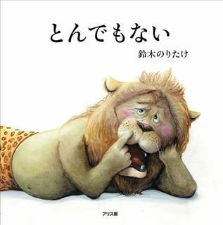とんでもない | 鈴木 のりたけ | Amazon (32414)