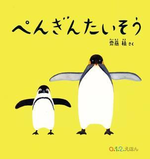 ぺんぎんたいそう| 齋藤 槙 | Amazon (32416)