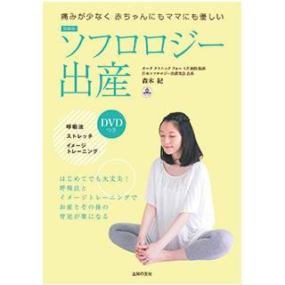 最新版 ソフロロジー出産 DVDつき | 森本 紀| Amazon (32626)