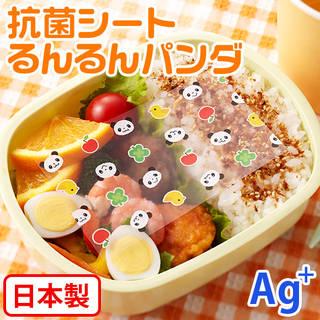 【楽天市場】抗菌シートるんるんパンダ (33195)