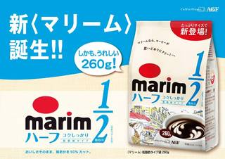 Amazon | AGF マリーム 低脂肪タイプ 260g袋 (33211)