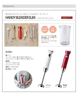 Amazon.co.jp: レコルト ハンディーブレンダースリム [ホワイト / RHB-1] (34443)