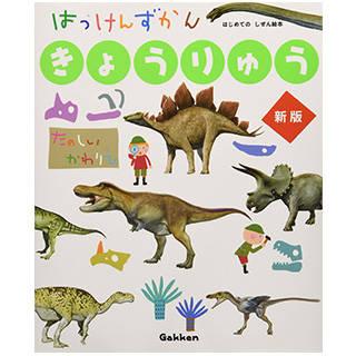 きょうりゅう 新版 (はっけんずかん) | Amazon (34561)