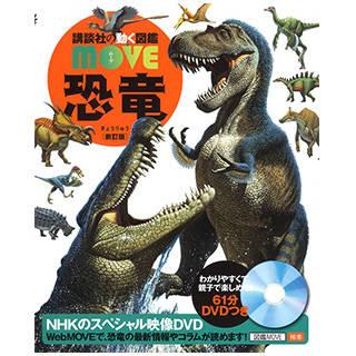 恐竜 新訂版 (講談社の動く図鑑MOVE)   Amazon (34562)