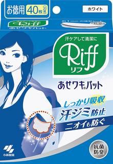 Amazon | リフ あせワキパット あせジミ防止・防臭シート お徳用 ホワイト 40枚 (35901)