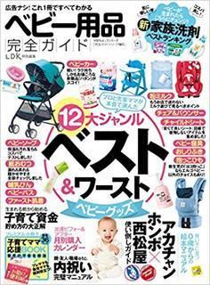 【完全ガイドシリーズ151】 ベビー用品完全ガイド (100%ムックシリーズ)    本   通販   Amazon (36105)