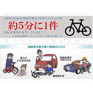 2016年オリコン日本顧客満足度調査「自転車保険第1位」
