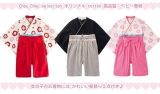 Amazon | 【ChouChou selection】 可愛い ベビー 高品質 着物 和装 (37712)