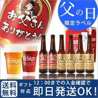 【楽天市場】クラフトビール 地ビール 限定 お父さん いつも ありがとう 6本 瓶 飲み比べ セット (38288)
