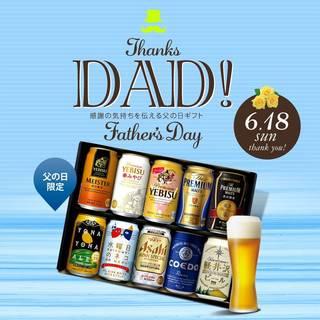 Amazon.co.jp: 【父の日限定】国産プレミアムビール10本飲み比べセット[ギフト包装済み] (38296)
