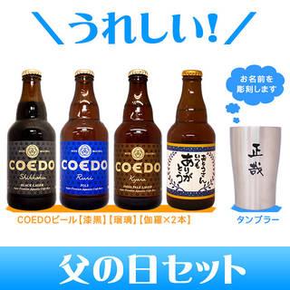 【楽天市場】【父の日】★送料無料★ 名入れタンブラーと、地ビール(コエド)4本のセット (38298)