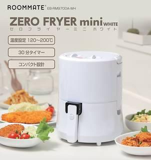 Amazon.co.jp: ROOMMATE ゼロフライヤーミニ ホワイト EB-RM9700A-WH (ノンオイルフライヤー) (38987)