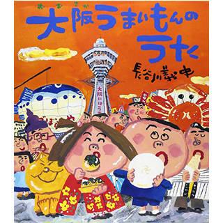 大阪うまいもんのうた | 長谷川義史 |本 | 通販 | Amazon (39942)