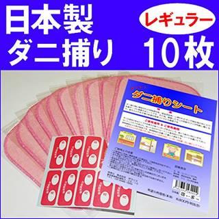 Amazon.co.jp: ゲット!ダニ捕りシート 10枚セット レギュラーサイズ (40422)