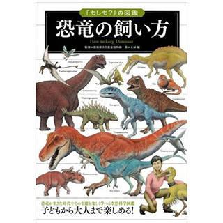 「もしも?」の図鑑 恐竜の飼い方 | 土屋 健, 群馬県立自然史博物館 |本 | 通販 | Amazon (41268)