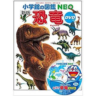 DVD付 新版 恐竜 (小学館の図鑑 NEO) | 冨田 幸光 |本 | 通販 | Amazon (41271)