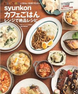 syunkonカフェごはん レンジで絶品レシピ (e-MOOK) | 山本 ゆり |本 | 通販 | Amazon (43554)