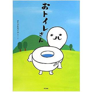 おトイレさん |  Amazon (44031)