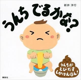 うんち でるかな? (講談社の幼児えほん) | 新井 洋行 |本 | 通販 | Amazon (44159)
