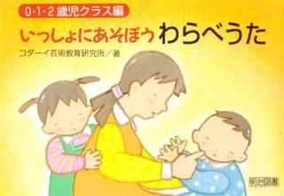 いっしょにあそぼうわらべうた―0・1・2歳児クラス編 | コダーイ芸術教育研究所 |本 | 通販 | Amazon (46157)