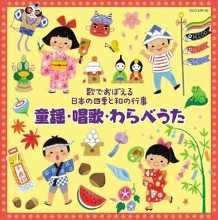 Amazon | ~歌でおぼえる日本の四季と和の行事~童謡・唱歌・わらべうた | ひばり児童合唱団, タンポポ児童合唱団 他 | 童謡 | 音楽 通販 (46158)