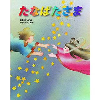 たなばたさま (いもとようこの日本むかしばなし) | いもとようこ |本 | 通販 | Amazon (46578)