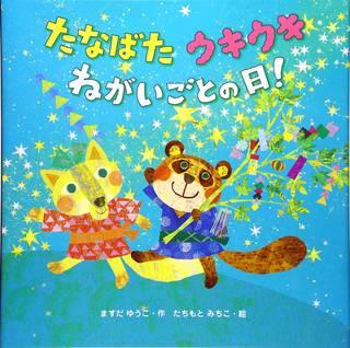 たなばたウキウキねがいごとの日! | Amazon (46579)