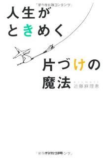 人生がときめく片づけの魔法 | 近藤麻理恵 |本 | 通販 | Amazon (46618)