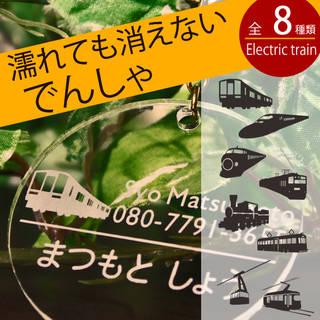 【楽天市場】 名前キーホルダー(電車シリーズ):Art Craft Design SAPPORO (47313)