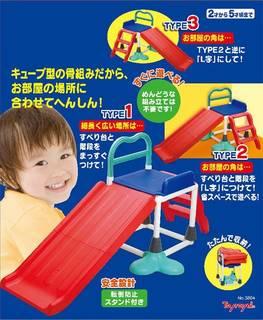 Amazon | 3WAYすべり台 | 屋内遊具 | おもちゃ 通販 (48578)
