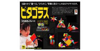 Amazon | ピタゴラス ひらめきのプレート | すうじ・図形・計算 | おもちゃ 通販 (48689)