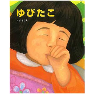 ゆびたこ (ポプラ社の絵本) |  Amazon (49390)