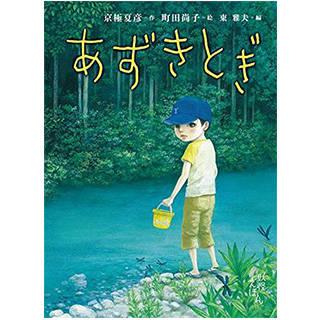 京極夏彦の妖怪えほん (3) あずきとぎ | Amazon (49683)