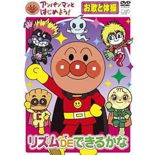 Amazon.co.jp | アンパンマンとはじめよう! お歌と体操編 リズム DE できるかな [DVD] DVD・ブルーレイ (49832)