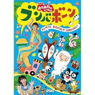 Amazon.co.jp | NHK「おかあさんといっしょ」ブンバ・ボーン!~たいそうとあそびうたで元気もりもり!~ [DVD] DVD・ブルーレイ (49833)