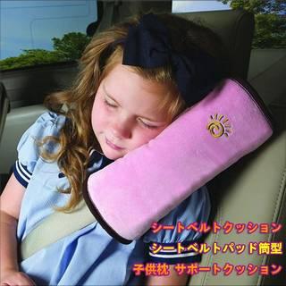 【楽天市場】シートベルトクッション 子供枕 (49838)