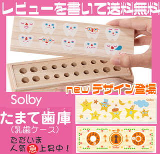 【楽天市場【Solby ソルビー】 【乳歯ケース】【乳歯保管ケース】 (50317)