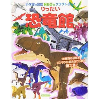 Amazon | りったい恐竜館 (小学館の図鑑NEOのクラフトぶっく) (50882)