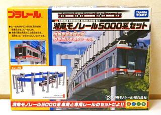 【楽天市場】オリジナル プラレール湘南モノレール5000系セット (50888)
