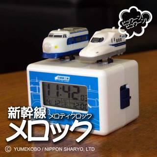 【楽天市場】目覚まし時計 新幹線メロック (50890)