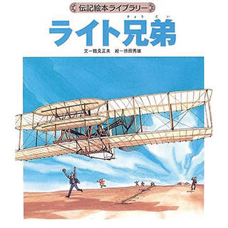 Amazon | ライト兄弟 (伝記絵本ライブラリー)  (50894)