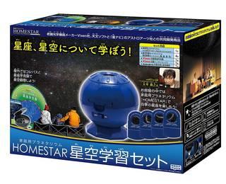 Amazon | HOMESTAR ホームスター星空学習セット (51108)